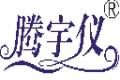 郑州腾宇仪器仪表有限公司