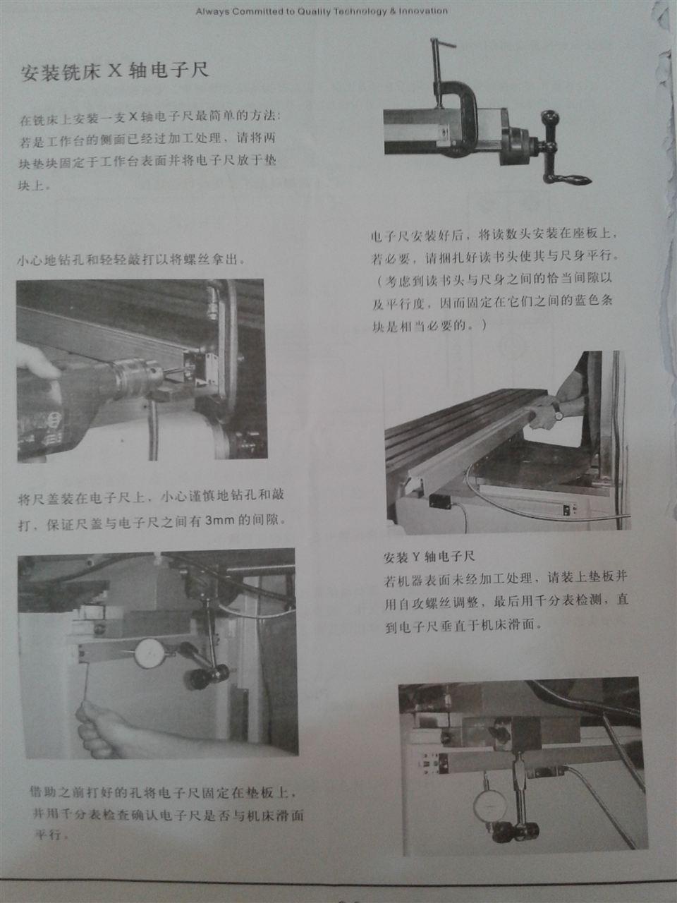 铣床光栅尺安装方法