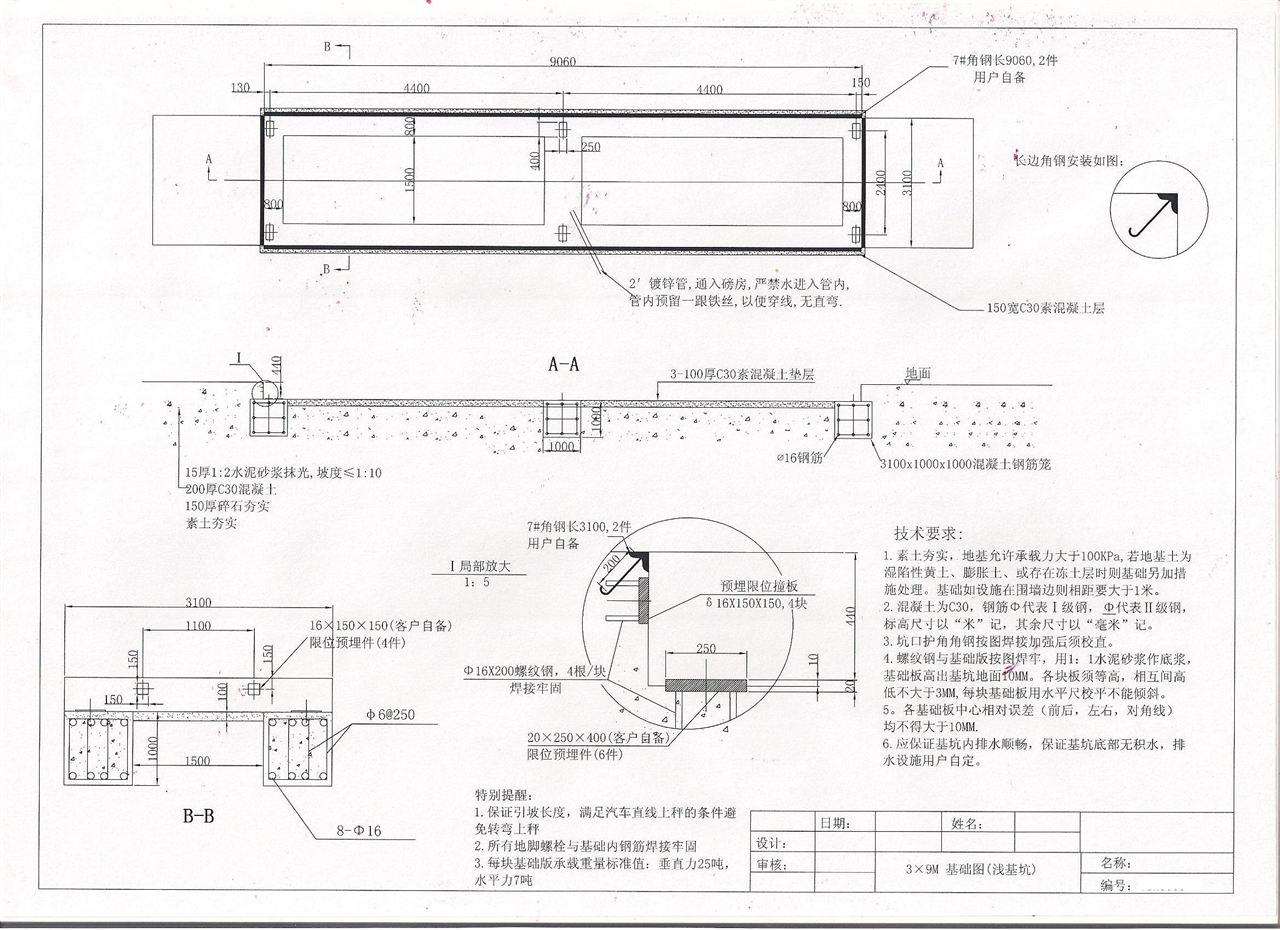 汽车地磅9米(地中式)地基施工图纸