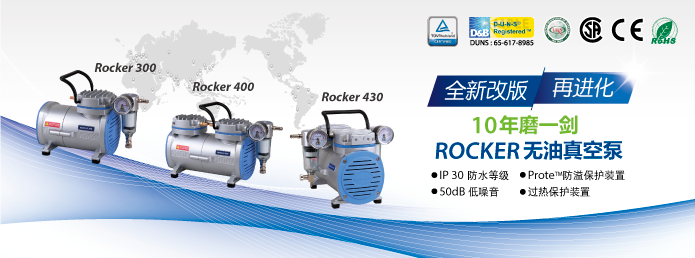 洛科儀器 ROCKER無油真空泵 新品上市全新改版再進化