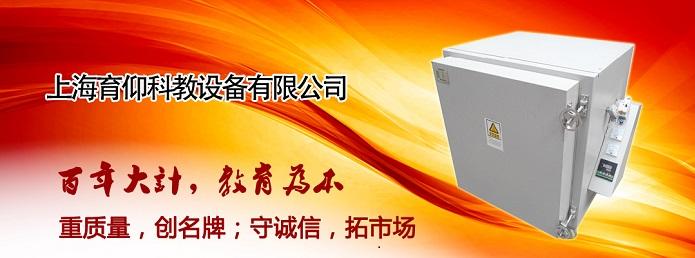 上海育仰科教设备betway必威手机版登录