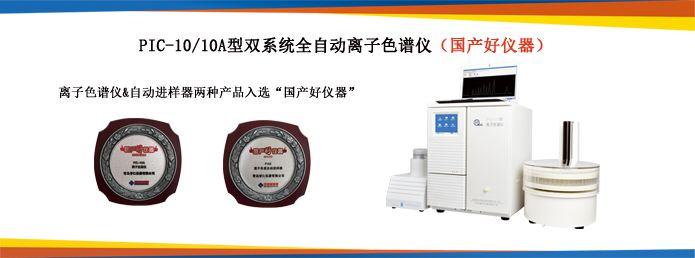 PIC-10/10A双系统全自动离子色谱