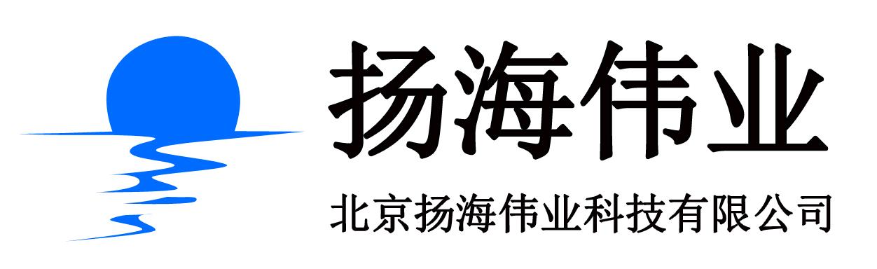 北京扬海伟业科技有限公司