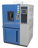 K-WK4010可程式恒温恒湿箱厂家