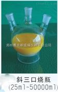 北京供应标口三口圆底烧瓶50ml~50000ml