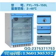 入墙式保温柜、保冷柜