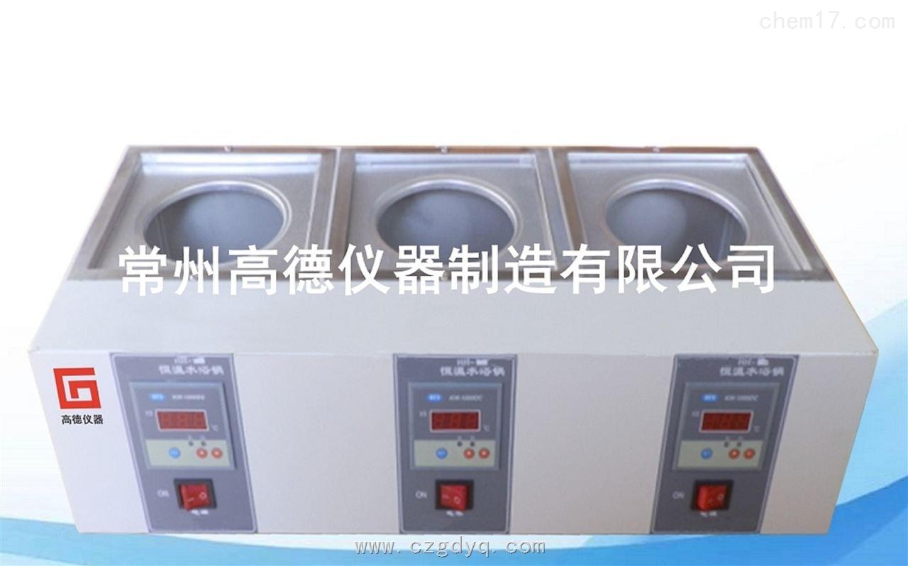 三仓独立恒温水浴锅