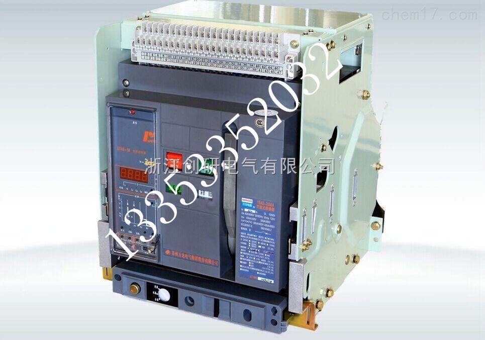cw1-2000/3p】智能型万能式断路器;都配有智能控制器