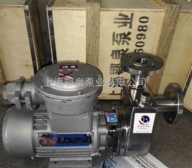 25SFB-8小型不锈钢防爆离心泵