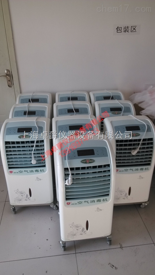 XDB-150-上海空气消毒机厂家直销/空气消毒机特价