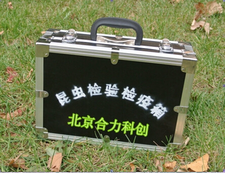 昆虫检验检疫工具箱 型号:HL-KJX 热销中