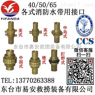 消防水带接口,40/50/65中国/中岛/美/盯野/德/英式内扣式接扣