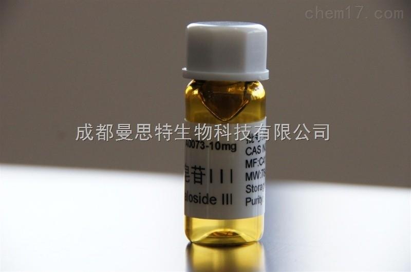 罗汉果皂苷IVa标准品88901-41-1
