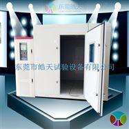 WTH8立方小型恒温恒湿实验室 设计生产