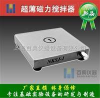 NKSJ-1新型超薄磁力搅拌器