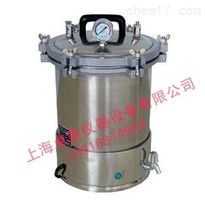 YXQ-SG46-280S-上海博迅医用型手提式压力蒸汽灭菌器尺寸/电热型手提式压力蒸汽灭菌器报价