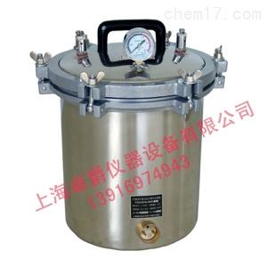 YXQ-SG46-280SA-博迅医用型手提式压力蒸汽灭菌器型号/煤电两用型高压灭菌器经销价