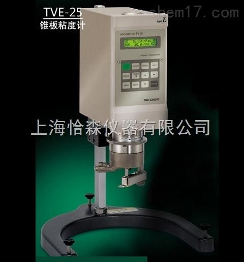 日本东机TVE-25L/TVE-25H型锥板粘度计