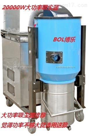 超大功率工業吸塵器