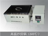 高温沙浴锅(600℃)