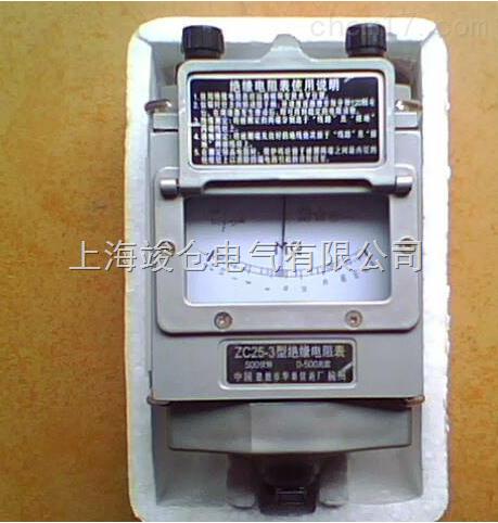 ZC25B-1/2/3/4兆欧表