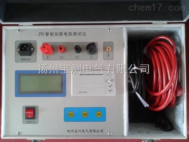 回路电阻测试仪生产厂家