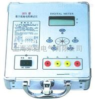 MYBY2571数字接地电阻测量仪