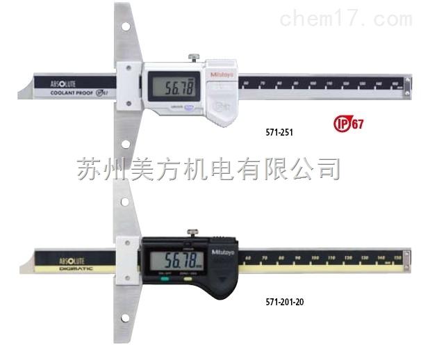 571-201-20三丰Mitutoyo数显深度卡尺571-201-20