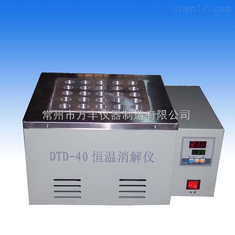 DTD-4012多功能恒温消解仪