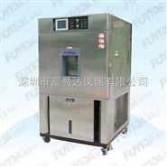 非标立式可程式恒温恒湿箱