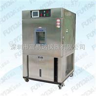 THP225深圳恒温恒湿箱