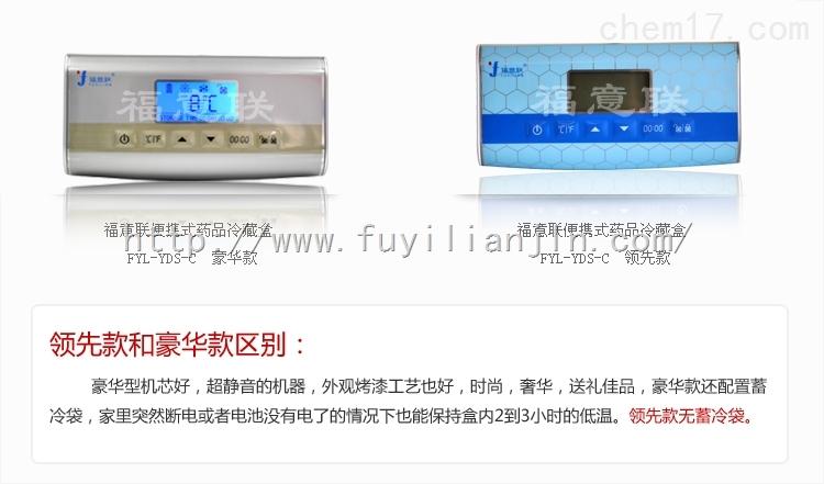石家庄胰岛素冷藏盒专卖店
