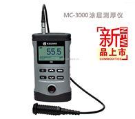 MCW-3000A涂層測厚儀