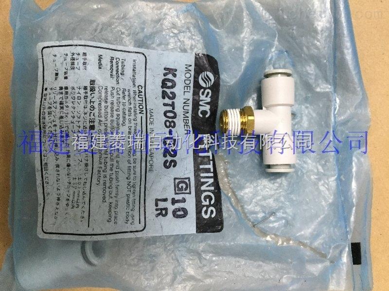 SMC气管接头KQ2T08-02S