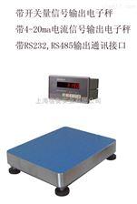 合肥市100公斤带信号电子称 100KG电子称有4-20ma模拟量输出