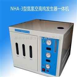 NHA-300全自動氮氫空發生器