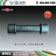 ±1°C旋光仪标准石英管含证书 上海物理光学仪器厂 上海精科