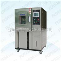 TLP80東莞高低溫試驗箱TLP80