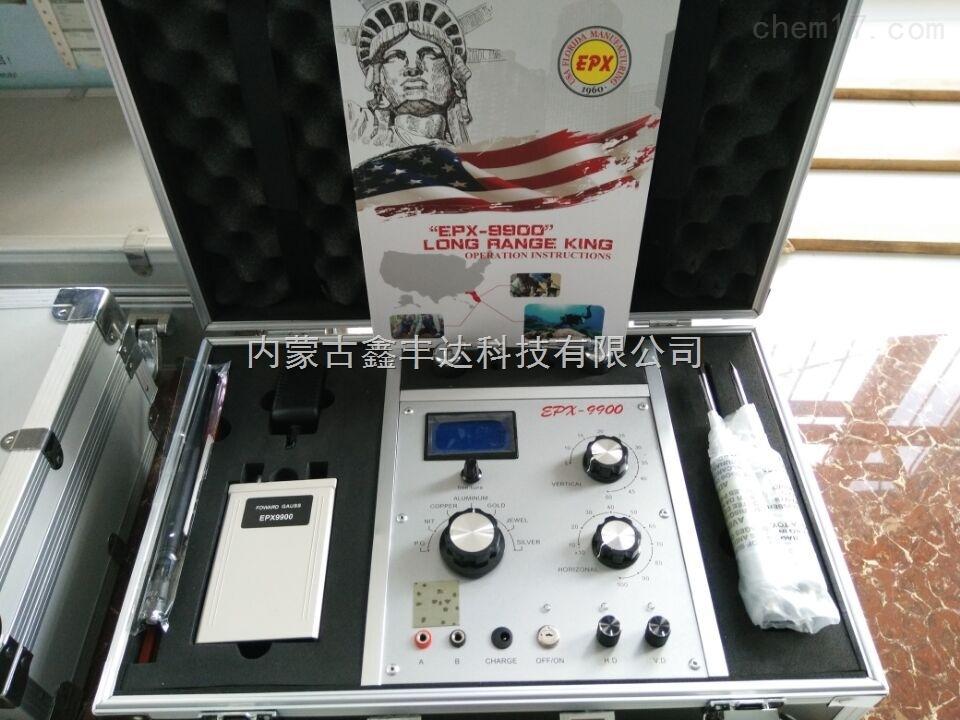 嘉峪关地下金属探测器 甘肃epx扫描探宝器