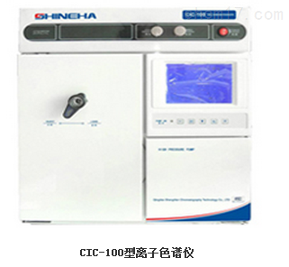 CIC-100型-离子色谱仪 青岛盛瀚