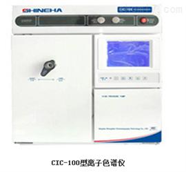 CIC-100型离子色谱仪青岛盛瀚
