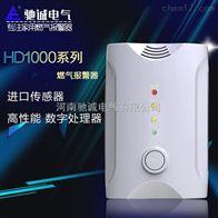 HD1000智能家居燃氣報警器 天然氣報警器價格