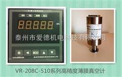 VR208C510A/B/C/D高精度陶瓷薄膜真空计0.1级标准器(cnas证书)