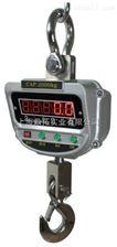OCS吊磅-3吨吊磅秤-10吨电子吊钩秤