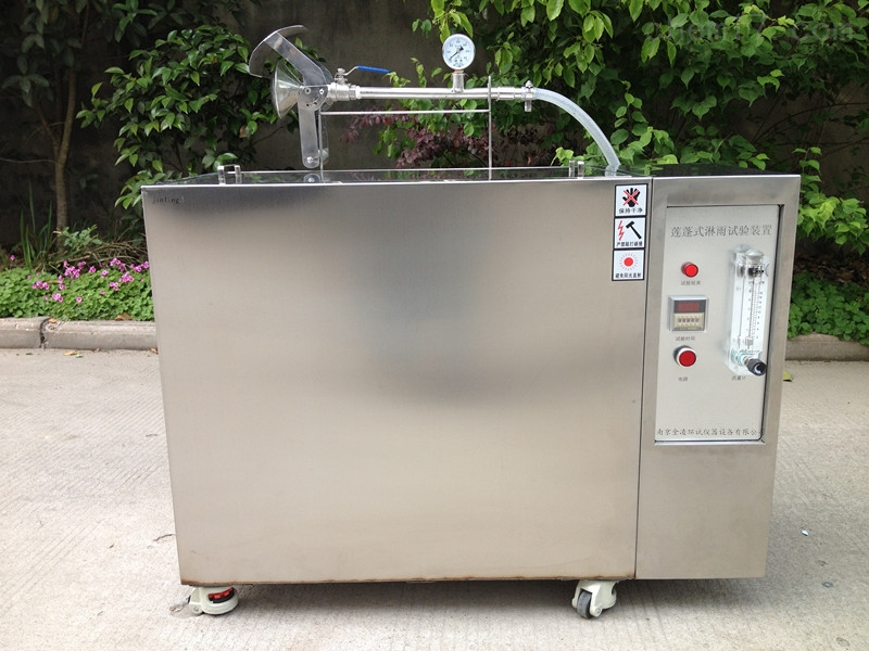 JL—1-南京IP3/4莲蓬式淋雨试验装置