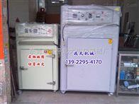 东莞市饰品化妆品工业烤箱价格