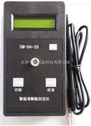 CM-04-01智能COD水质测定仪