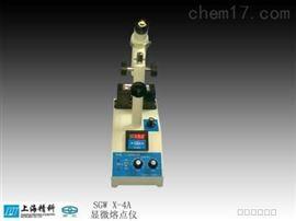 SGW X-4A-显微熔点仪  上海仪电