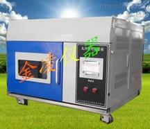 SN--66-南京台式氙灯耐气候箱厂家