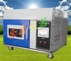 台式氙灯耐气候箱-SN--66